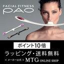 【お買物マラソン ポイントUP中】 MTG P10 フェイシャルフィットネス パオ PAO pao ほうれい線 たるみ シワ しわ フェ…