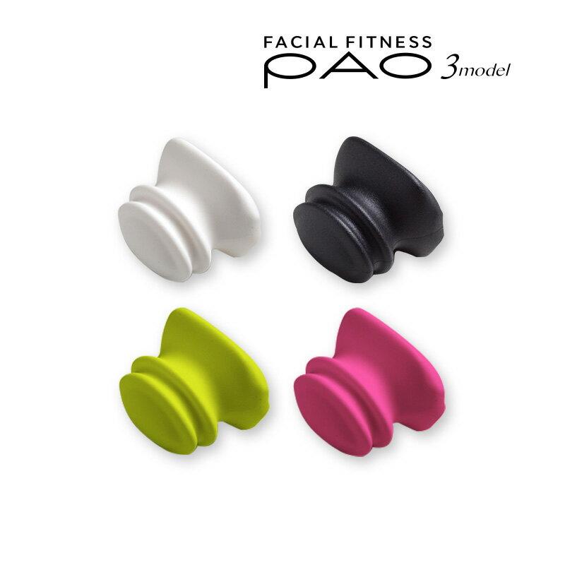 【4時間限定 最大35倍】 フェイシャルフィットネス パオ PAO【ポイント10倍】 【メーカー公式店】 MTG マウスピース(ホワイト・ブラック・ピンク・グリーン) ほうれい線 フェイスライン 口角 表情筋 笑顔 正規品 P10
