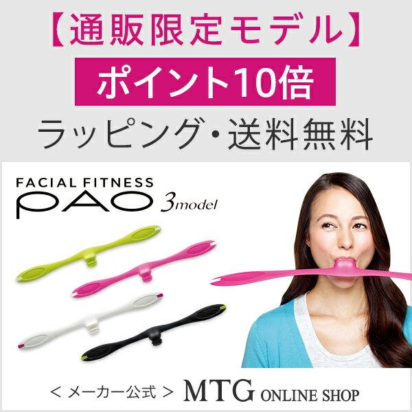 【 メーカー公式店 】 MTG フェイシャルフィットネス パオ スリーモデル PAO 3model ほうれい線 たるみ シワ しわ フェイスライン 口角 pao パオ 正規品 P10