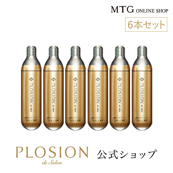 【24時間限定 最大17倍】 【公式】プロージョン 炭酸ガスカートリッジ ハンディ用 約15g(6本入) MTG PLOSION ゴールド 金 メーカー公式