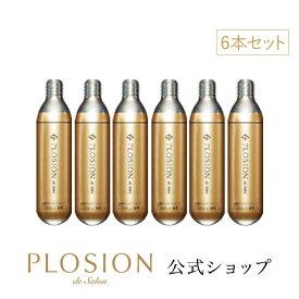 【公式】プロージョン 炭酸ガスカートリッジ ハンディ用 約15g(6本入) MTG PLOSION ゴールド 金 メーカー公式