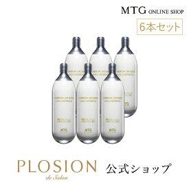 【公式】プロージョン 炭酸ガスカートリッジ (リニューアル版) 6本セット MTG PLOSION ホワイト 白