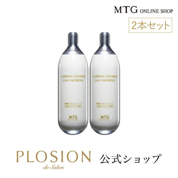 【公式】プロージョン 炭酸ガスカートリッジ (リニューアル版) 2本セット MTG PLOSION ホワイト 白