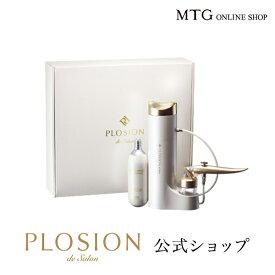 【公式】プロージョン 炭酸ミストユニット(リニューアル) MTG PLOSION 炭酸ミスト メーカー公式 送料無料 炭酸美容 高濃度炭酸 毛穴 エステ