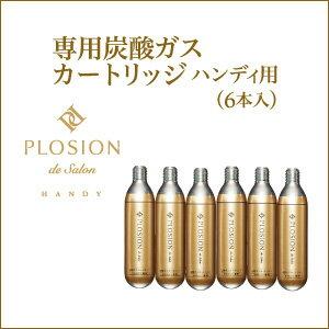 【公式】プロージョン 炭酸ガスカートリッジ ハンディ用 約15g(6本入) ┃PLOSION 炭酸ガス メーカー公式