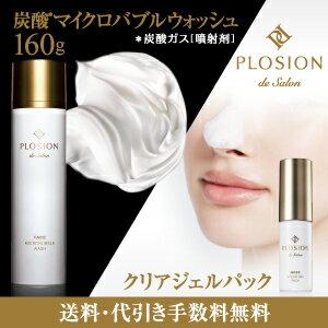 【公式】プロージョン クリアジェルパック&炭酸マイクロバブルウォッシュ(160g)セット ┃PLOSION  パック 洗顔 メーカー公式 毛穴