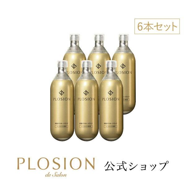 【公式】プロージョン 炭酸ガスカートリッジ6本入り MTG PLOSION ゴールド 金