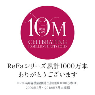 ReFaシリーズ累計1000万本