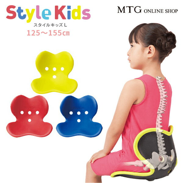 スタイルキッズ Lサイズ style kids L 125〜155cm 【ポイント10倍】 【メーカー公式店】 MTG body make seat style ボディメイクシート スタイル 子ども 座椅子 姿勢 P10