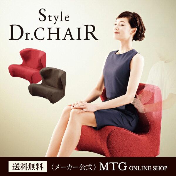 【 メーカー公式店 】【 ポイント10倍 】 MTG P10 スタイルドクターチェア Style Dr.CHAIR 送料無料 骨盤 style スタイル 腰骨 カイロプラクティック 正規品 座椅子