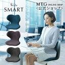 スタイルスマート Style SMART 【メーカー公式店】 MTG 骨盤 椅子 座椅子 正規品 姿勢補正 姿勢 腰 猫背 クッション …