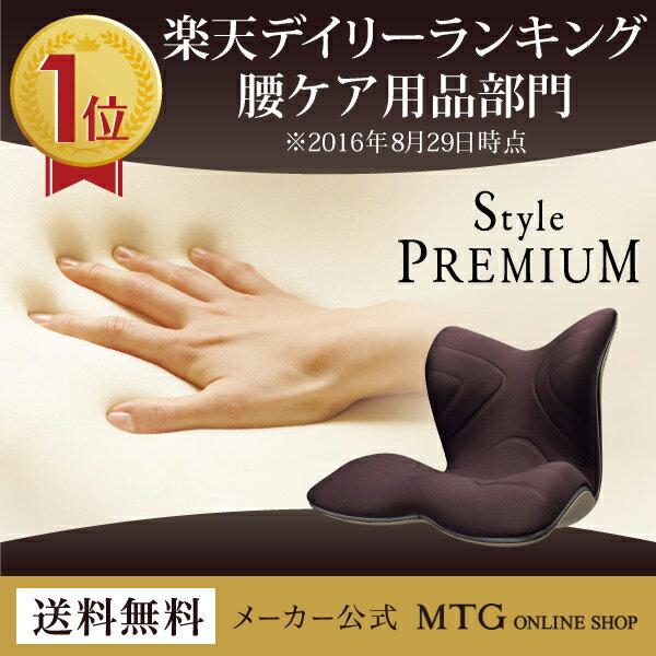 【 メーカー公式店 】【 ポイント10倍 】 MTG P10 スタイルプレミアム Style PREMIUM 骨盤 クッション Body Make Seat style ボディメイクシート スタイル プレミアム 座椅子