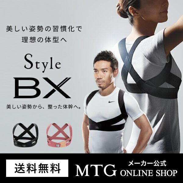 【 メーカー公式店 】【 ポイント10倍 】 MTG P10 スタイルビーエックス スタイルBX Style BX 送料無料 姿勢 猫背 矯正