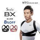 スタイルビーエックス スタイルBX セット割引 2枚で8%OFF Style BX MTG 猫背ベルト 長友 猫背 姿勢 体幹