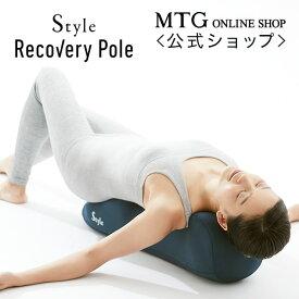 【マラソン期間中 最大31倍】 スタイルリカバリーポール Style Recovery Pole 【メーカー公式店】 MTG 美姿勢 ストレッチ style スタイル ポール ストレッチ 正規品