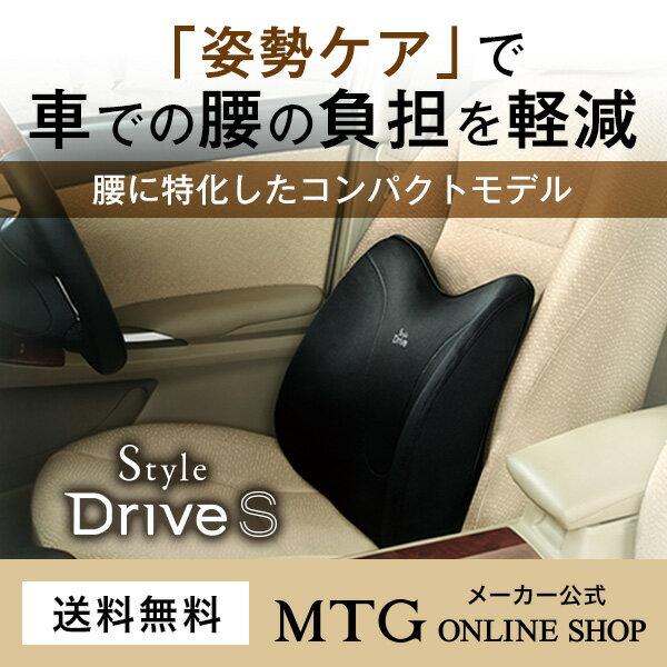 【24日20時〜ポイントUPキャンペーン】 メーカー公式 MTG P10 スタイルドライブエス Style Drive S スタイル ドライブ エス 姿勢 腰 運転中の腰の負担を軽減 正規品