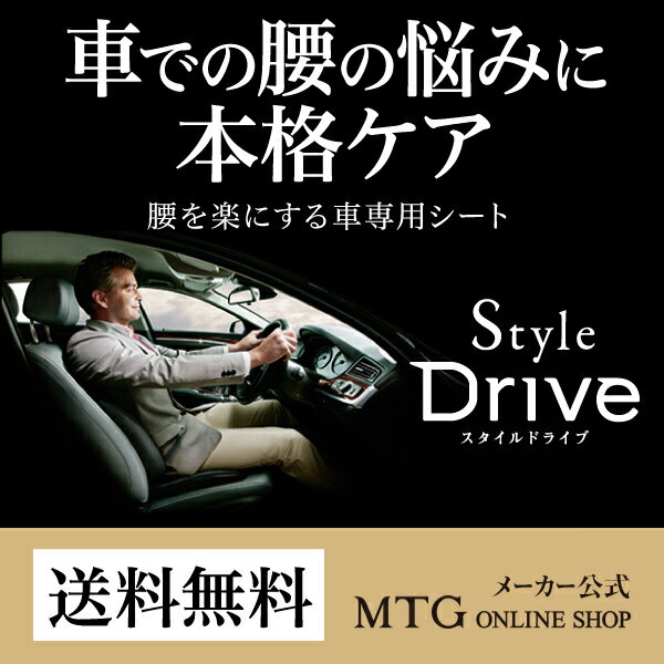 スタイルドライブ Style Drive StyleDrive 【 ポイント10倍 】【 メーカー公式店 】 MTG クッション 体圧分散 疲労 腰痛 自動車 車 長距離運転 座椅子 ドライブ P10