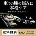 【本日カードの日 最大26倍】 スタイルドライブ Style Drive StyleDrive【ポイント10倍】【メーカー公式店】MTG クッ…