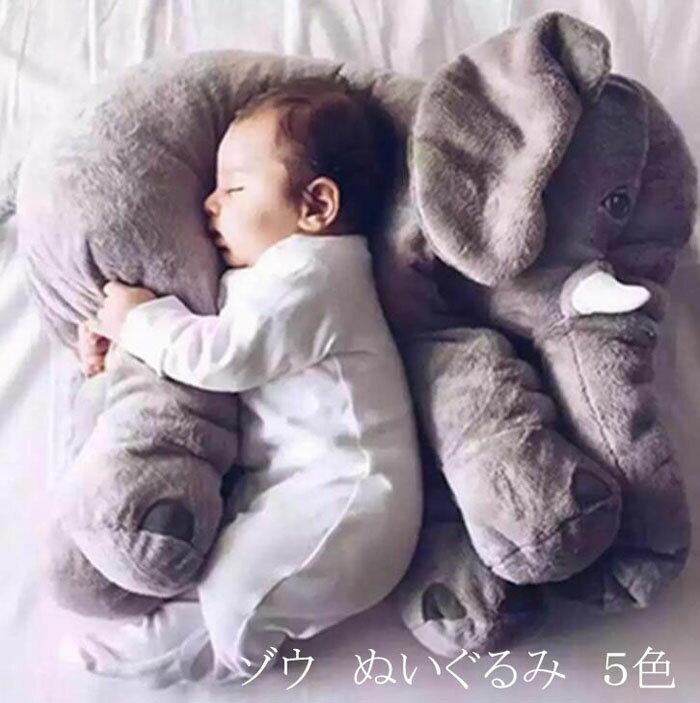 あす楽 即納 欧米SNSで大人気! ぬいぐるみ リアルぬいぐるみ アフリカゾウ 象 抱き枕 インテリア 子供 おもちゃ 特大 動物 可愛い ふわふわで癒される 柔らか 心地いい プレゼント 長さ60cm 送料無料 再再入荷済!
