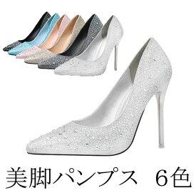 在庫処分セール 靴 レディース パンプス 歩きやすい ヒール 痛くない パンプス☆パーティー 結婚式 お呼ばれ ラメ キラキラ ポインテッドトゥ ハイヒール 痛くなりにくい美脚パンプス ピンク24.0cm