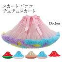 送料無料 スカート パニエ 大人 ドレス 衣装 ウエディングドレス パーティードレス チュチュスカート ミニスカ…