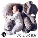 即納 送料無料 ゾウ ぬいぐるみ 欧米SNSで大人気! ぬいぐるみ ぬいぐるみ ゾウ 象 抱き枕 インテリア 子供 おもち…