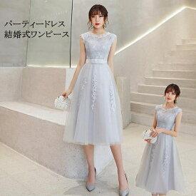 6130040770509 送料無料 パーティードレス 結婚式 ワンピース 花柄刺繍 パーティードレス 結婚式ドレス ノースリーブ