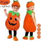 ハロウィン衣装子供ハロウィンコスプレ仮装かぼちゃパンプキンパーティーグッズイベント用品キッズこども男の子女の子パーティーグッズ8090100110メール便送料無料