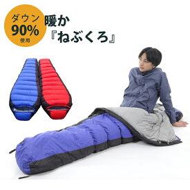 ダウン 寝袋 マミー型 秋 冬 ブルー レッド シュラフ 耐寒温度-25度 ビックサイズ 大きめ 登山 アウトドア キャンプ スリーピングバッグ Mt.happy/マウントハッピー
