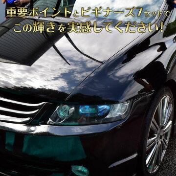 洗車コーティングセット