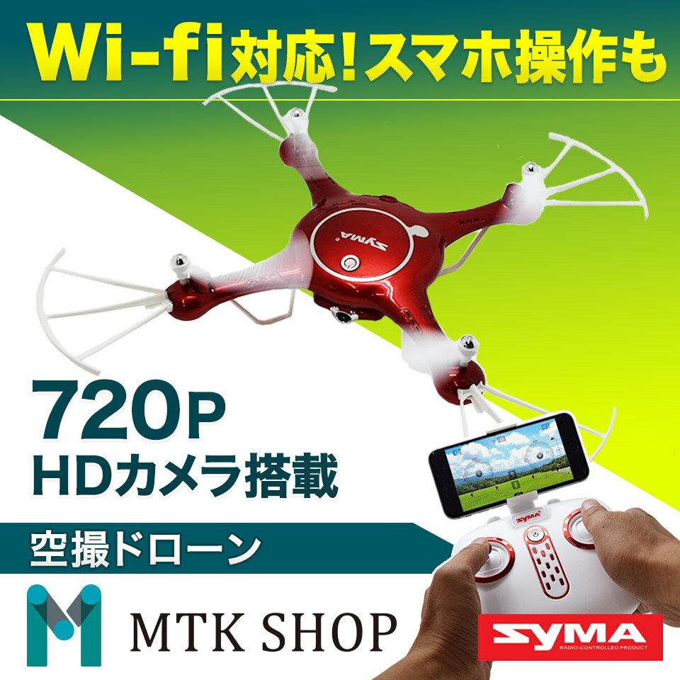 ドローン カメラ付き 空撮 Wifi (X5UW) ラジコンヘリコプター マルチコプター ラジコン 【送料無料】