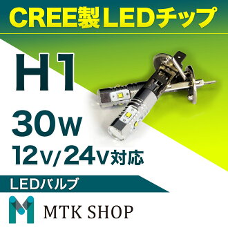 30W LED閥門H1 30W 2個安排(LED-H130)CREE製造鋁散熱錄用12V/24V支持