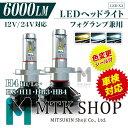 6000LM LEDヘッドライト / フォグランプ 兼用 [LED-X3] 6500K ※色変更シール付:3000K/8000K ※型番選択 [DC9-32V]...