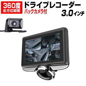 車内も同時に撮れる ドライブレコーダー 360度 全方位 同時録画可能 バックカメラ付き 前後 2カメラ 日本製ソニーレンズ使用 360°3インチ液晶 G-センサー ドラレコ DMH【送料無料】