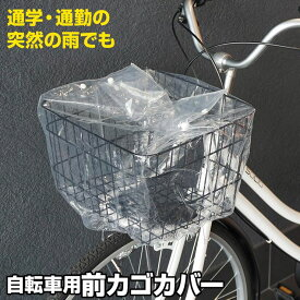 自転車用 前カゴカバー 通勤 通学 雨の日対策 収納袋つき 防水 透明 サイズ調整可能 HAC【送料無料】