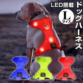 光って知らせる ドッグハーネス Lサイズ LED搭載 充電式 メッシュ生地 ハーネス 胴輪 犬用品 ペット用品 グリーン レッド ブルー WLR【送料無料】