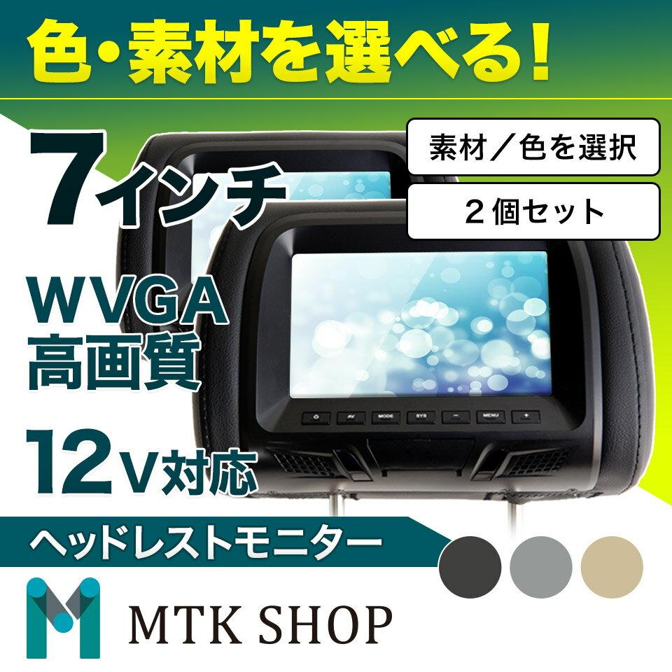 ヘッドレストモニター 7インチ 2個セット (H0324)レザー モケット シャープ製HD液晶採用 WVGA 高画質 【送料無料】
