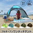 テント ワンタッチテント サンシェードテント UVカット最大98% 日よけ 2〜3人用 軽量 ポップアップテント ドームテン…