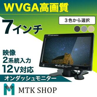 !!锋利 WVGA 液晶显示器高品质上破折号监测填补液晶 7 英寸包括维持不变,1 年保修