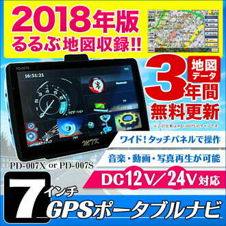 A new model! 7 inches of /GPS portable car navigation system new interface adoption ■ Shintouna collecting! ■7 inches of ■ big screen ■ Bluetooth incorporation ■ regular version map mounted with a product made in Sumitomo Electric Industries Corporation