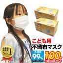 マスク 小さめ 100枚 子供用 オメガプリーツ 3層構造フィルター 使い捨てマスク 不織布マスク 小顔用 小さめサイズ プリーツ ホワイト 花粉 ほこり こども用マスク【送料無料】