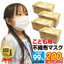 マスク 小さめ 200枚 子供用 オメガプリーツ 3層構造フィルター 使い捨てマスク 不織布マスク 小顔用 小さめサイズ プリーツ ホワイト 花粉 ほこり こども用マスク【送料無料】