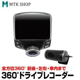 【20〜24時限定★P2倍】【期間限定★特価47%off】ドライブレコーダー 360度 小型 同時録画可能 バックカメラ付き 前後 2カメラ WDR機能搭載 日本製ソニーレンズ IMX335 360° 2.7インチ液晶 G-センサー ドラレコ(ADR360)【送料無料】