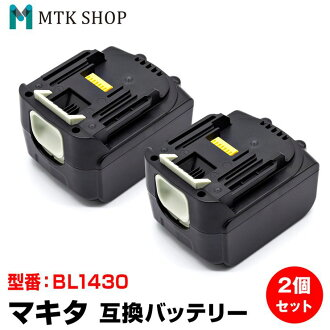 Deals-compatible battery makita 2 piece set 14.4 V 3.0 Ah lithium-ion battery 3000mAh工 equipment-compatible battery battery replacement Makita construction work DIY [02P01Oct16]