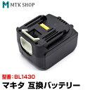 makita 互換バッテリー 14.4V 3.0Ah リチウムイオン電池 サムスン製セル (BL1430) マキタ 3000mAh 電動工具用 交換用 …