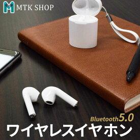 ワイヤレスイヤホン Bluetooth5.0 自動ペアリング 充電ケース 高音質 iPhone Android 無線接続 軽量 ブルートゥース イヤフォン (BWI-01)【送料無料】