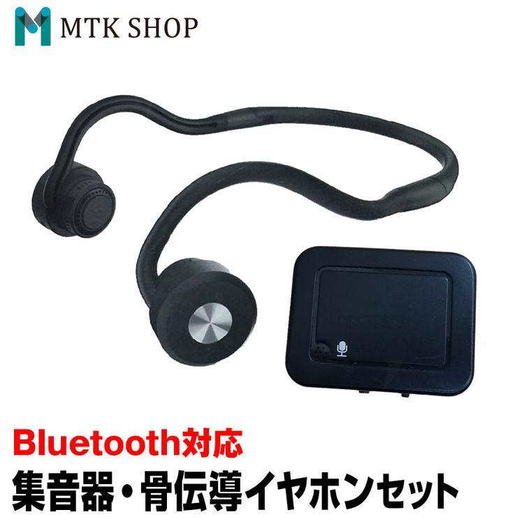 骨伝導 Bluetooth ワイヤレスイヤホン 集音器付き (CT01) 無線接続 軽量 ワイヤレスヘッドフォン ブルートゥース 骨導音 聴覚補助器 【送料無料】