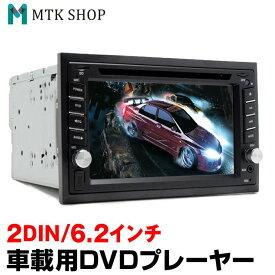 車載用 DVDプレイヤー 2DIN 12V対応(D6000) 6.2インチ HD 高画質 タッチパネル Bluetooth対応 ハンズフリー通話 バックカメラ接続 USB【送料無料】【コンビニ受取対応商品】