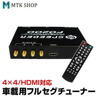 審查最高額定 4.5 ! 在數位汽車 (F0200) 4 x 4 furuseguchuna HDMI 輸出高清晰度電視調諧器穩定充分賽格賽格自動開關 [高審查],[02P05Nov16] [1021年 _ flash]
