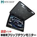 フリップダウンモニター 22インチ (F2218) HD液晶 高画質 大画面 ワイド画面 ブラック【送料無料】